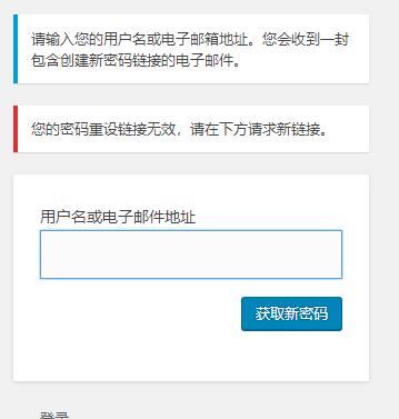 完美解决wopress向qq邮箱发送密码重置邮件时提示链接无效的问题