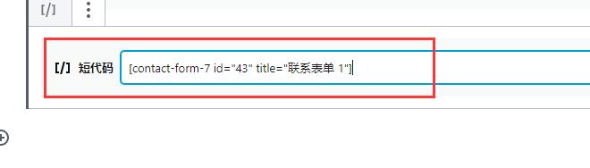 插入联系表单短代码