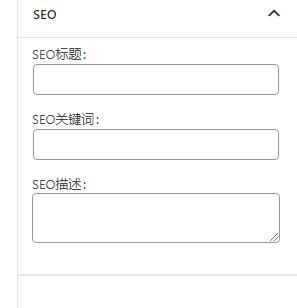 文章页面TDK标签设置