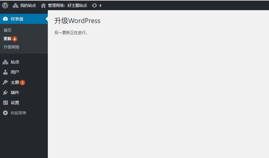 解决更新wordpress的时候提示另一更新正在进行的问题