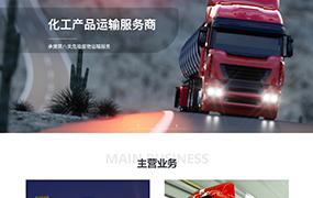 wordpress仿化工运输行业企业网站
