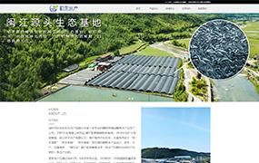 wordpress仿水产行业中文企业网站