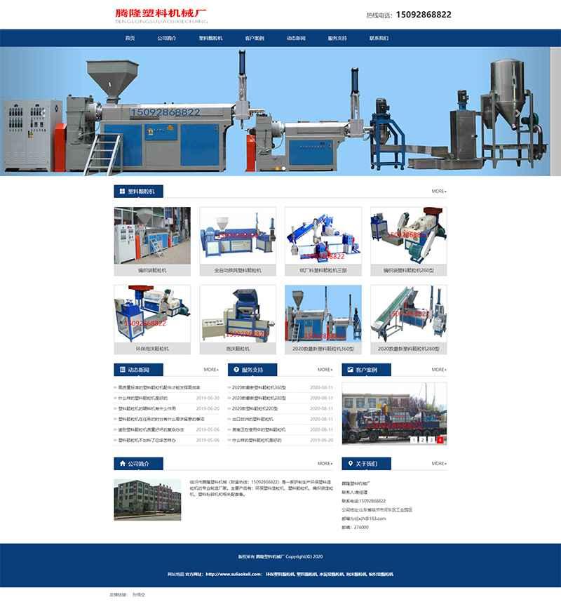 腾隆塑料机械厂